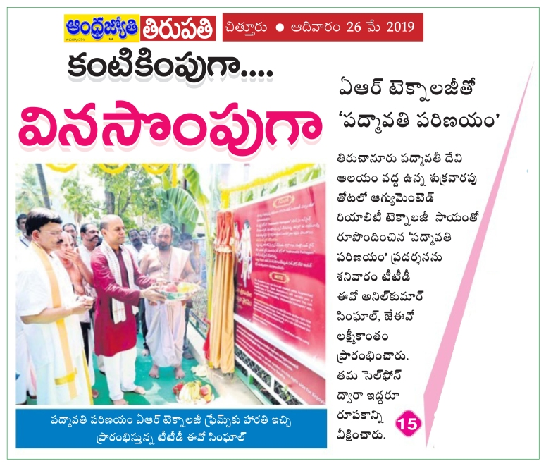 ART Tehnology Launched in Tiruchanuru Temple Jyothy 26-05-2019