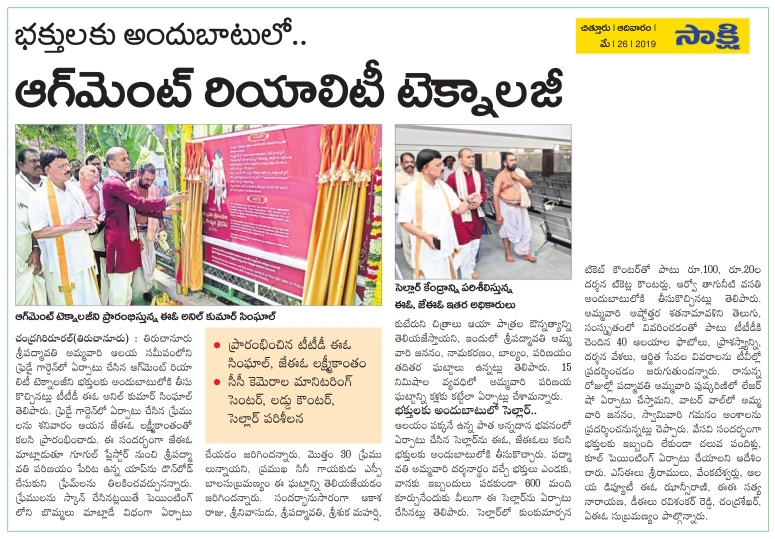 ART Tehnology Launched in Tiruchanuru Temple Sakshi 26-05-2019
