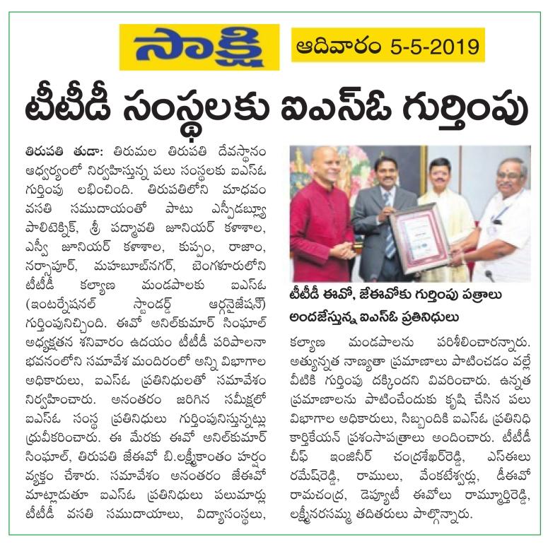 ISO to TTD Institutes Sakshi Main 05-05-2019