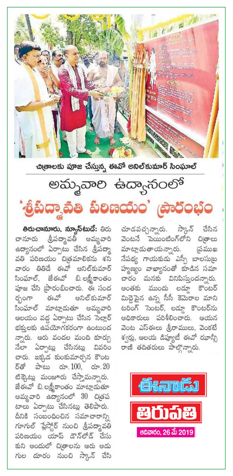 Padmavathi Temple Parinaya Pictures Eenadu 26-05-2019