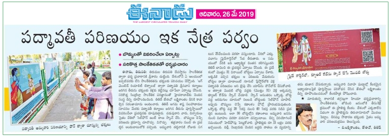 Padmavathi Temple Parinayanam Eye cathing Eenadu 26-05-2019.jpg