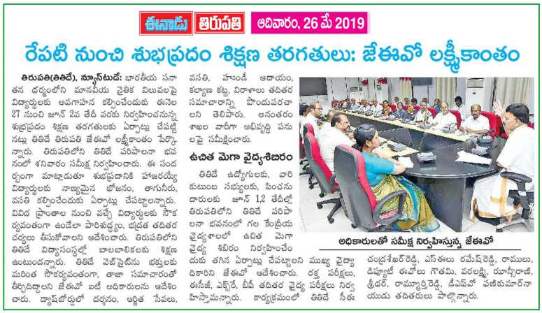 Subhapradam Classes Eenadu 26-05-2019
