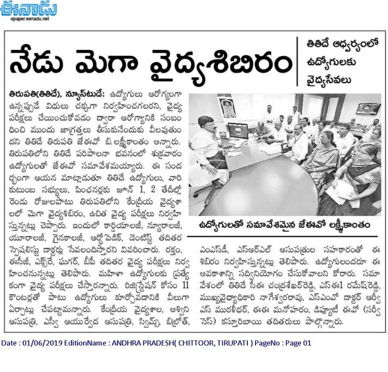 Health Camp Eenadu 01-06-2019.jpg