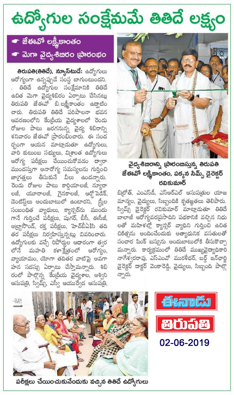 Health Camp Eenadu 02-06-2019