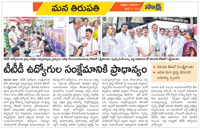 Health Camp Sakshi 02-06-2019