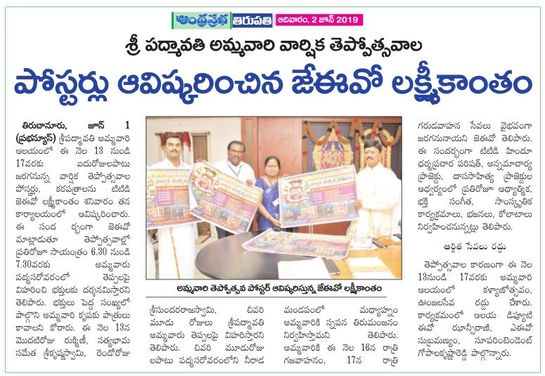 Padmavathi Temple Teppotsavam Poster Prabha 02-06-2019