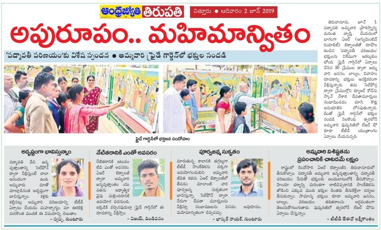 Padmavati Parinayam Jyothy 02-06-2019