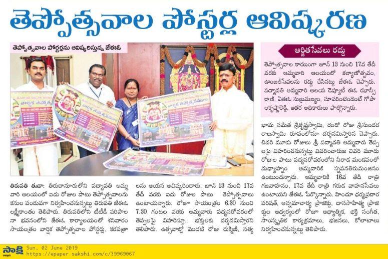 Padmavati Parinayam Sakshi 02-06-2019