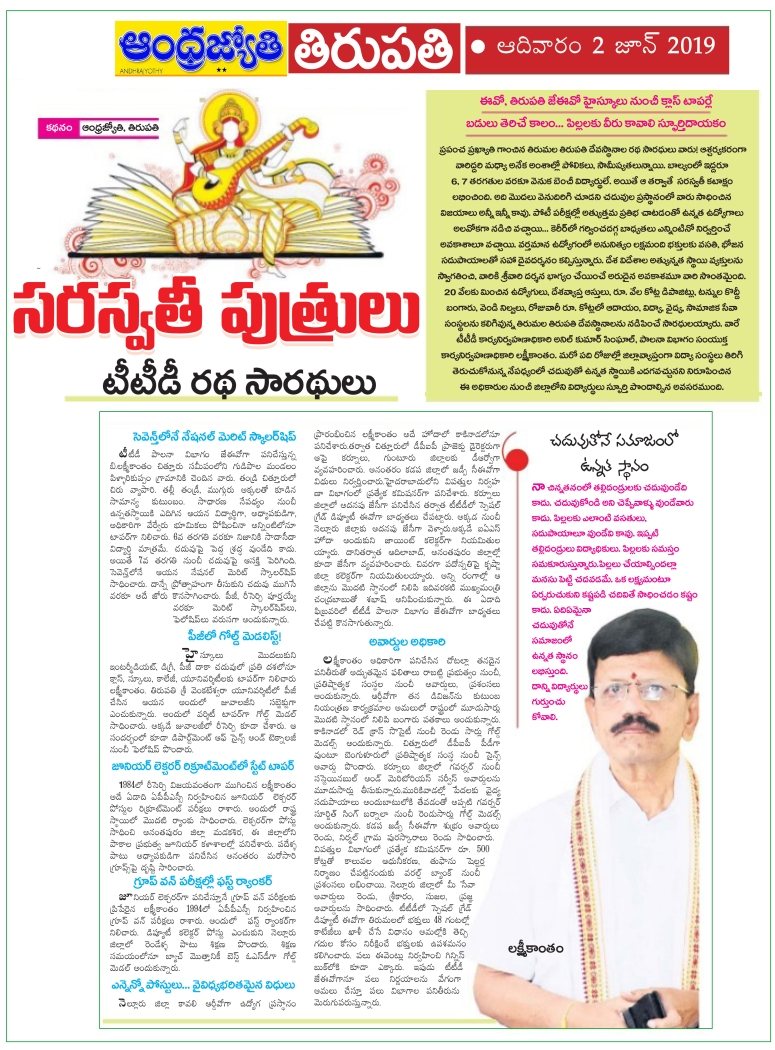 Saraswathi Putrulu TTD JEO Lakshmikantham - Jyothy Tirupati 02-06-2019.jpg